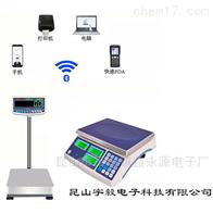 ACX不干胶打印电子秤 标签打印台秤