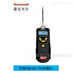 霍尼韦尔ppbRAE 3000VOC检测仪