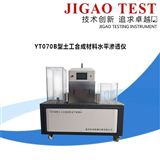 YT070B型土工合成材料水平渗透仪