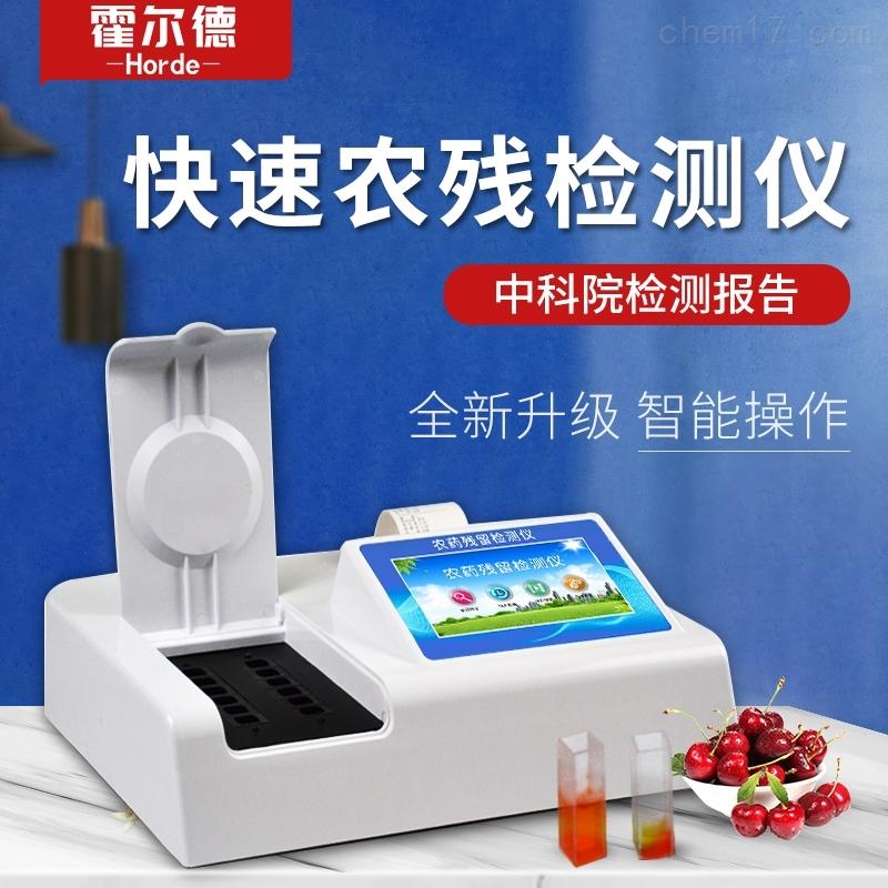 中小学食堂农残检测仪产品介绍说明
