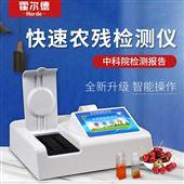HED-NC20中小学食堂农药残留检测仪器设备