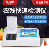 HED-NC20中小学食堂农残检测仪