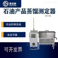 石油馏程测定器SYS-255