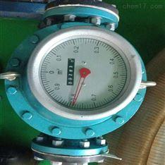 柴油流量计量表