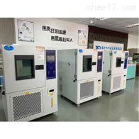 广东省清远市节能型高低温试验箱