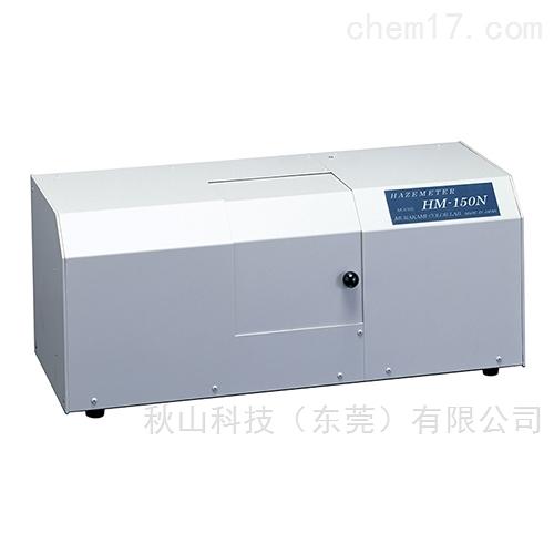 日本mcrl雾度计HM-150N