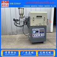 BJXG-3-7邦世达定制旋转管式炉 电热式回转炉