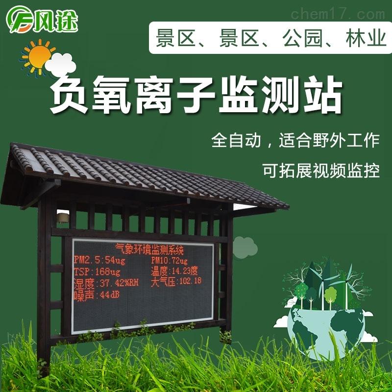 负氧离子景区森林监测系统