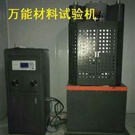 WAW-300微机控制电液伺服万能试验机
