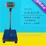ACX100kg防水防腐电子秤 台面不锈钢落地台秤