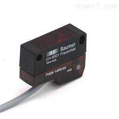 FHDK14N5104IP67防护baumer光电开关FHDK14P5104