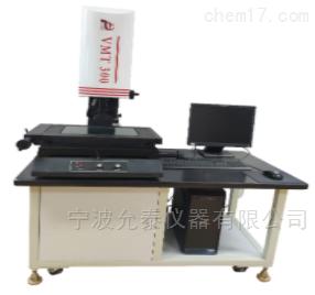 VMT300二維三維復合型光學影像測量儀