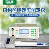 HED-ZT10植物蒸腾速率测定仪