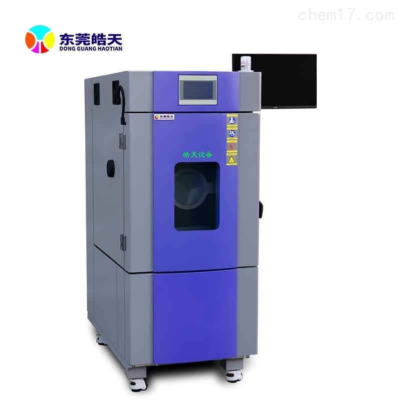 通电状态高温高湿存储测试箱