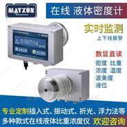 電鍍液波美度在線監控儀、PH、液位監控系統