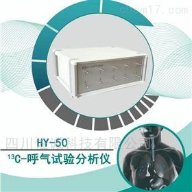 HY-50碳13呼气试验分析仪/幽门螺杆菌检测仪
