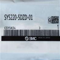 日本SMC电磁阀SY5220-5DZD-01大量现货