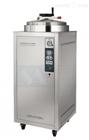 申安立式压力蒸汽灭菌器LDZH-150L武汉价格