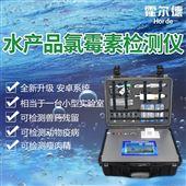 HED-SC水产品药物残留快速检测仪