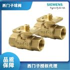 广州西门子VAI61.32-10电动螺纹球阀