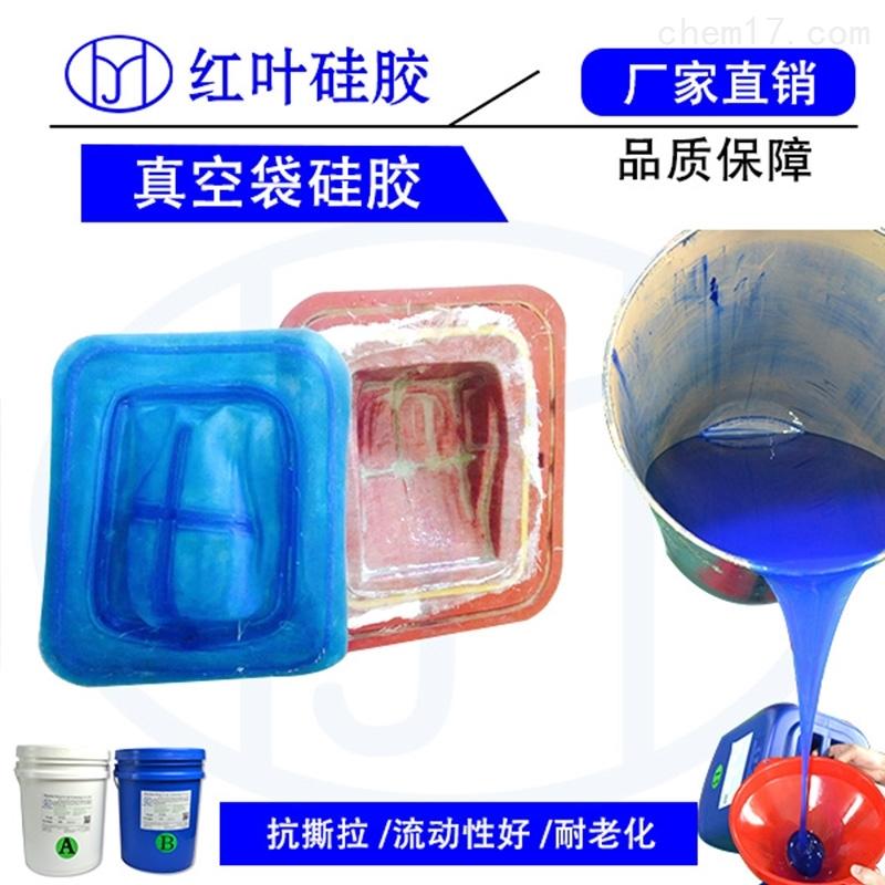 制作风电叶片工艺硅胶真空袋