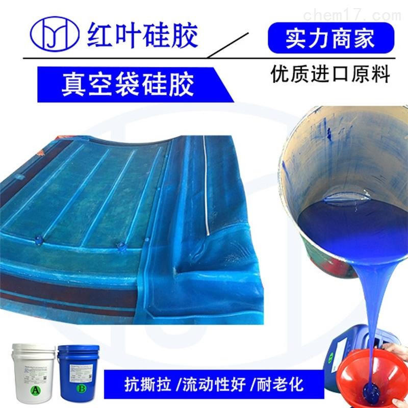 玻璃钢风电叶片硅胶真空袋