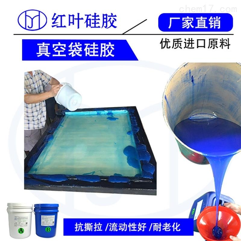 玻璃钢船舶真空袋液态硅胶