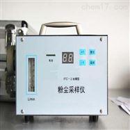 防爆粉尘采样器 IFC-2 5.0~25L/min