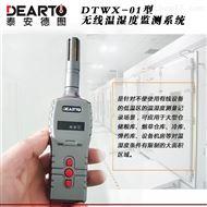 DTWX-01药品库房温湿度测量系统