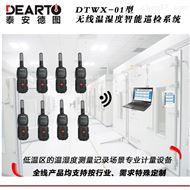 DTWX-01冷库温度监控系统