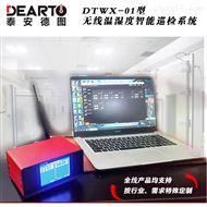 DTWX-01无线粮仓温湿度巡检系统