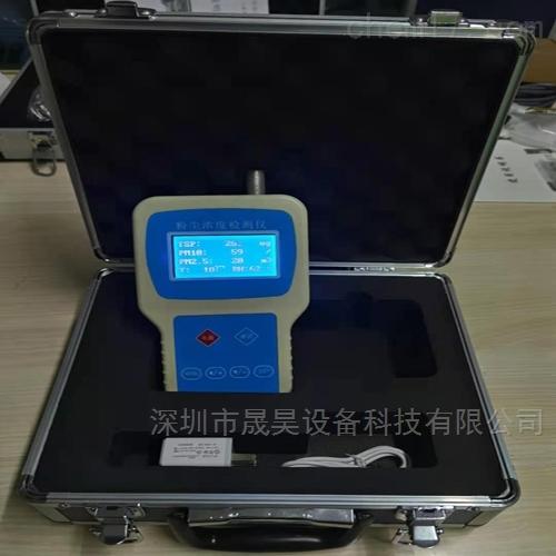 公共场空气可吸入颗粒物粉尘浓度检测仪