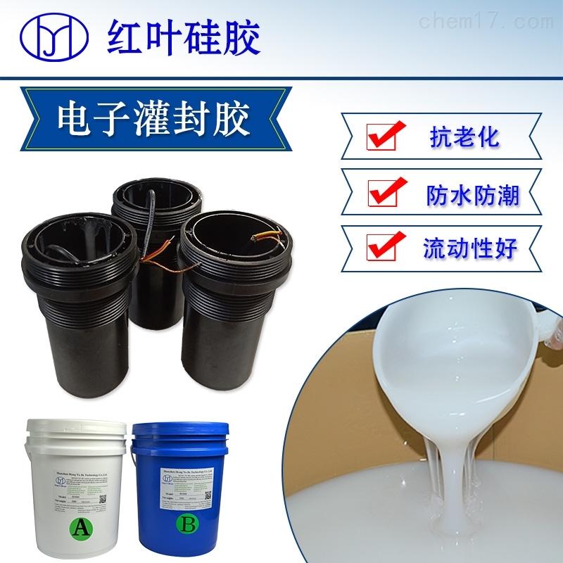 代替环氧灌封的电子灌封硅胶