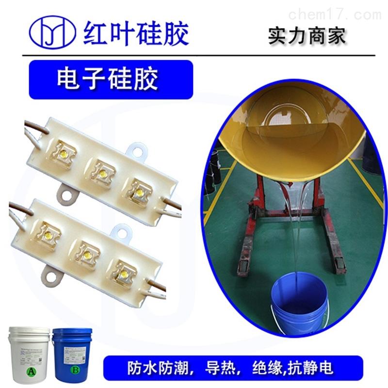 环保耐高温电子防潮灌封胶