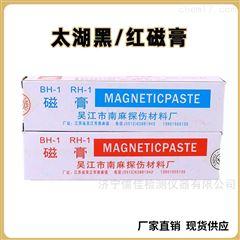 HB-1湿法探伤黑磁膏/红磁膏