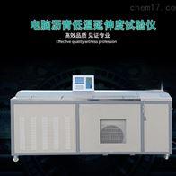 LYY-7E智能低温测力沥青延伸仪