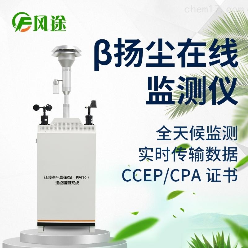 泵吸式贝塔射线扬尘检测仪