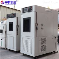 PCBA线路板高低温老化可靠性试验箱