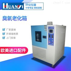 臭氧老化试验箱-东莞环仪