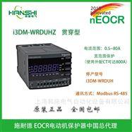 eocr-i3dm韩施电气供应电动机保护器 EOCRi3dm-wrdbhz