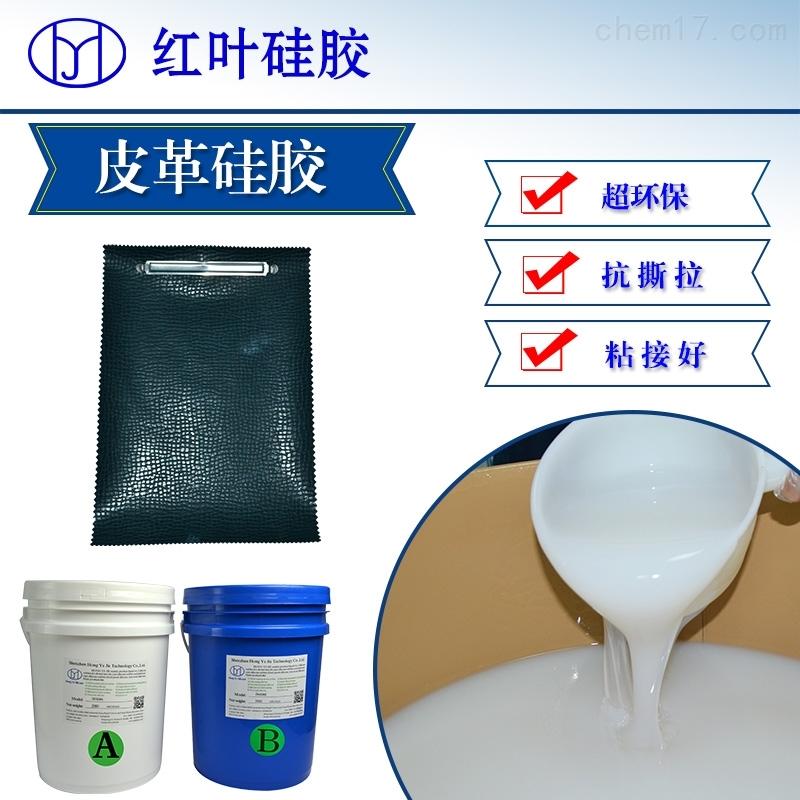 BIB衬里袋防漏涂层液态硅胶