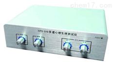 多道心理生理测试仪CPS-510