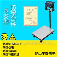 ACX100kg防爆台称 化工防爆电子台秤