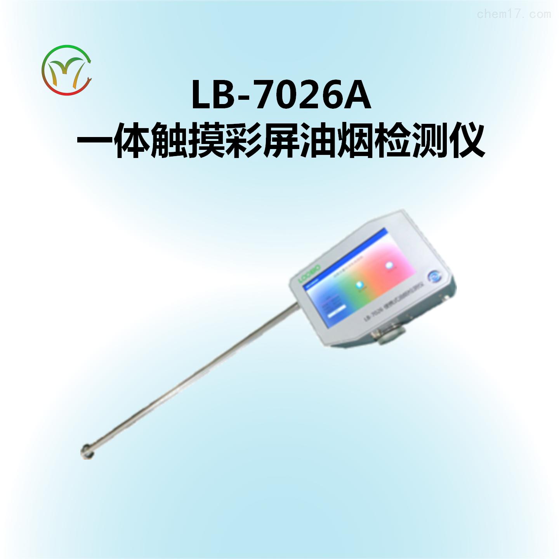 多功能便携式油烟检测仪