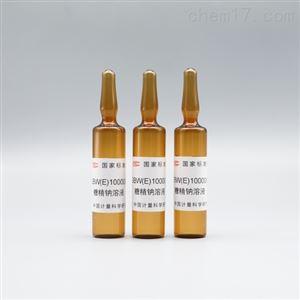 GBW(E)100008食品甜味剂糖精钠溶液标准物质—食品检测