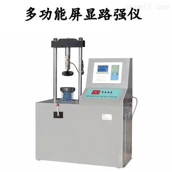 SYD-6多功能路面材料强度试验仪生产厂家