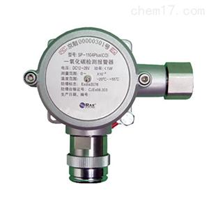 美国华瑞SP-1104 Plus有毒气体探测器