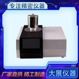 同步热分析仪南京大展仪器公司