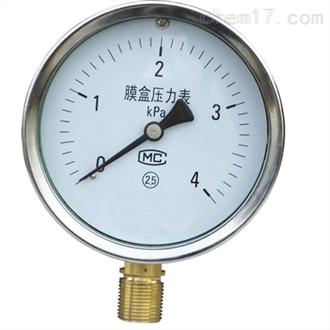 Y-150A/Z/ML(B)/316不锈钢隔膜压力表
