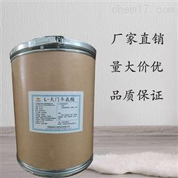 L-天门冬氨酸生产厂家